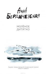 Бердичевская