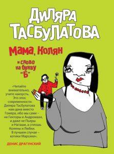 Тасбулатова