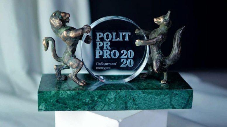 PolitPRpro